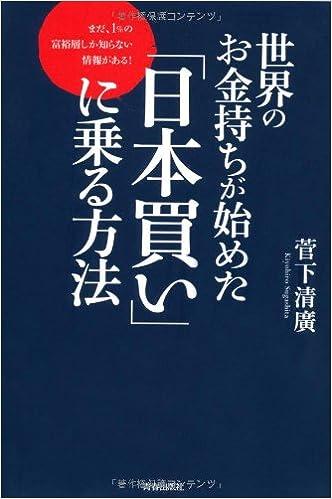 世界のお金持ちが始めた「日本買い」に乗る方法 | 菅下 清廣 |本 ...