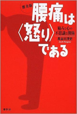 腰痛は<怒り>である 普及版 | 長谷川 淳史 |本 | 通販 | Amazon