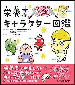 たべることがめちゃくちゃ楽しくなる! 栄養素キャラクター図鑑 | 田中 ...