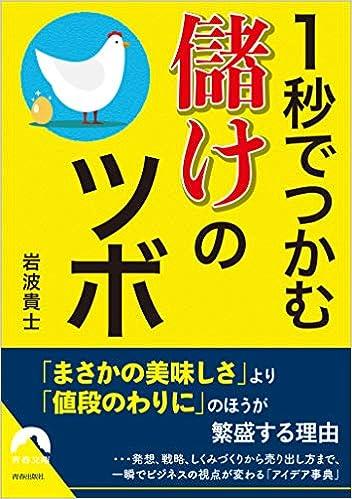 1秒でつかむ儲けのツボ (青春文庫) | 岩波貴士 |本 | 通販 | Amazon