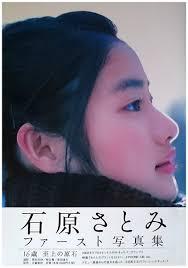 Amazon.co.jp: 石原さとみファースト写真集: 根本 好伸, 熊谷 貫 ...