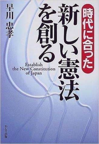 時代に合った新しい憲法を創る | 早川 忠孝 |本 | 通販 | Amazon