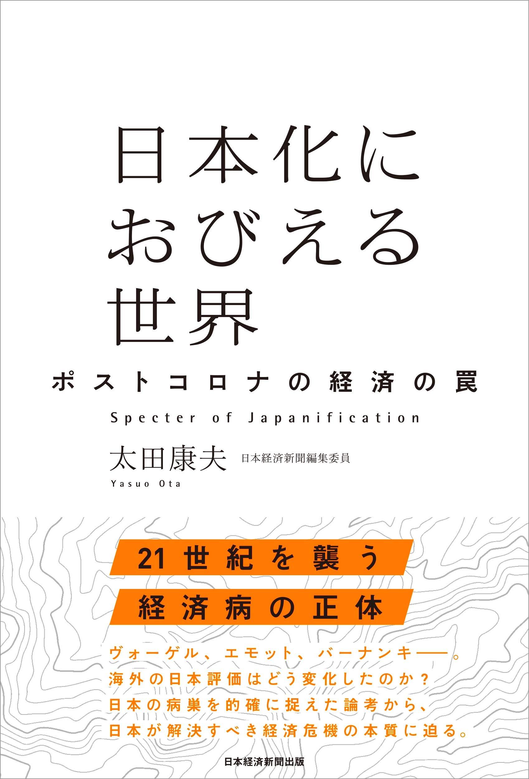 日本化におびえる世界 ポストコロナの経済の罠 | 太田 康夫 |本 | 通販 ...