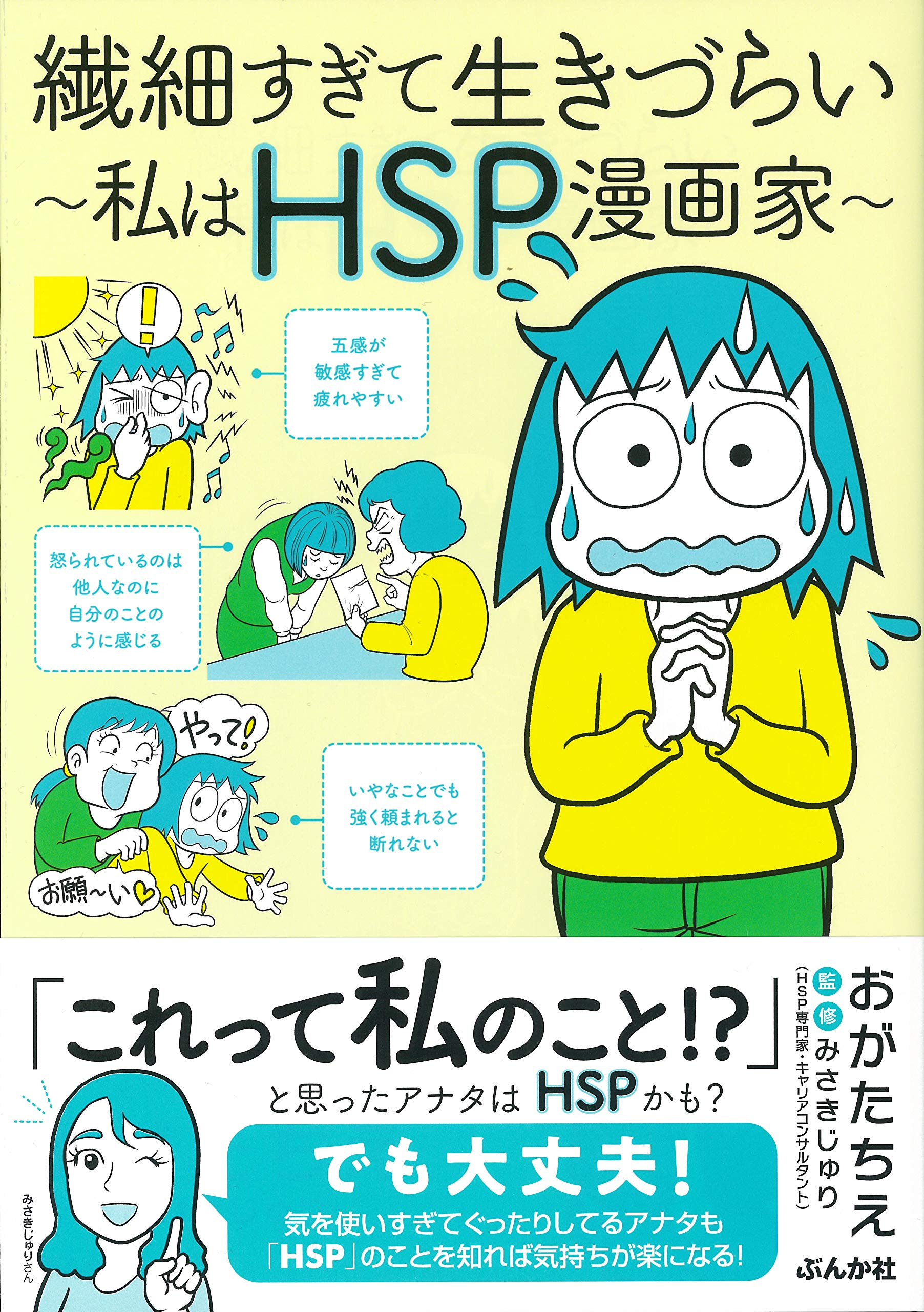 繊細すぎて生きづらい~私はHSP漫画家 | おがたちえ, みさきじゅり |本 ...