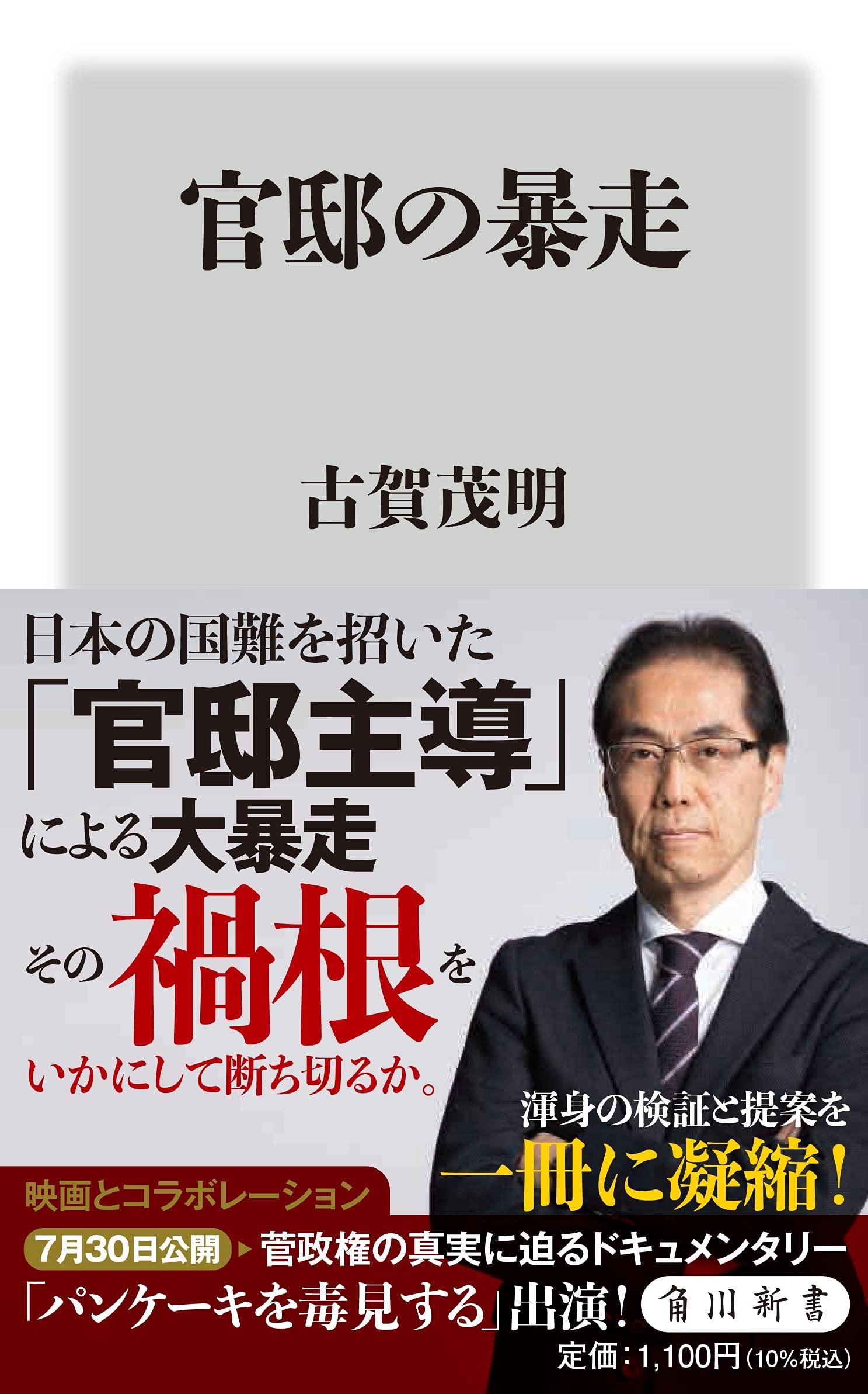 官邸の暴走 (角川新書) | 古賀 茂明 |本 | 通販 | Amazon
