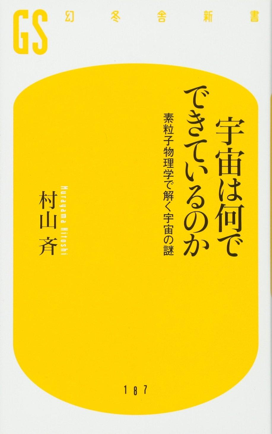 宇宙は何でできているのか (幻冬舎新書)   村山 斉  本   通販   Amazon