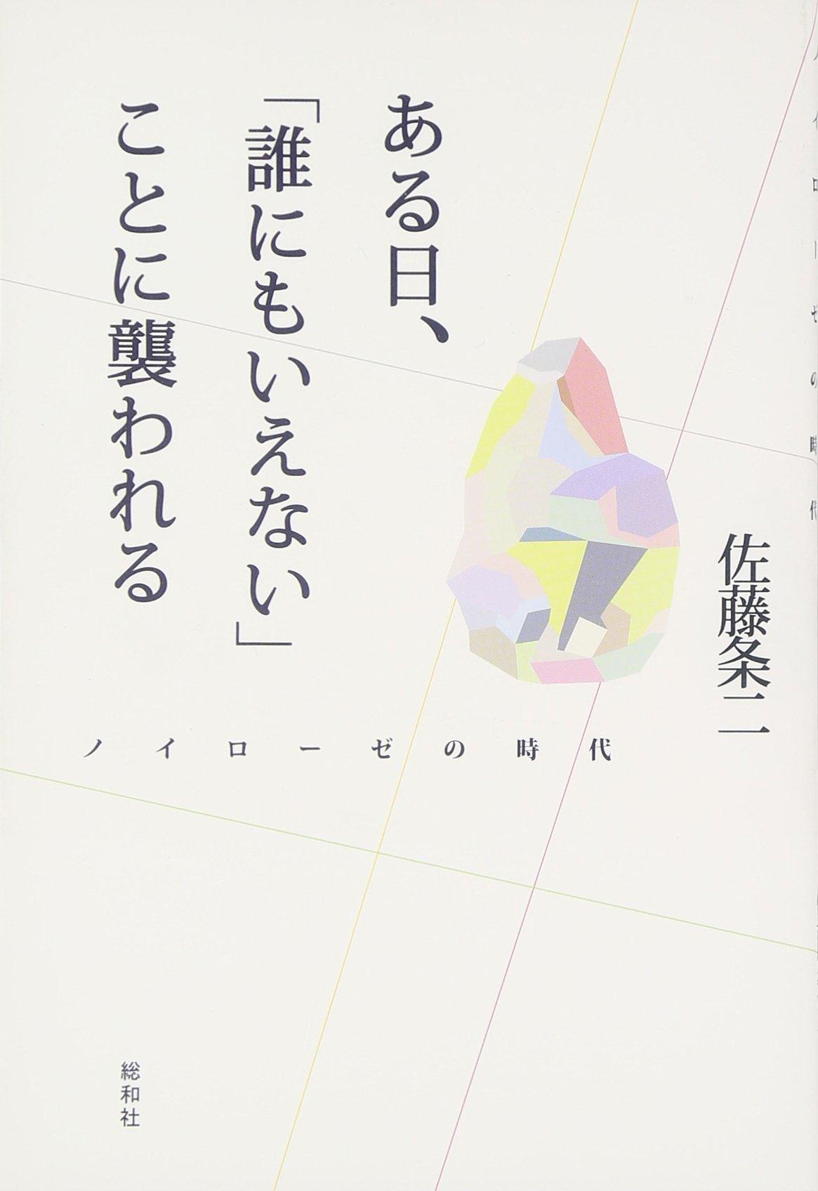 Amazon.co.jp: ある日、「誰にもいえない」ことに襲われる――ノイローゼ ...
