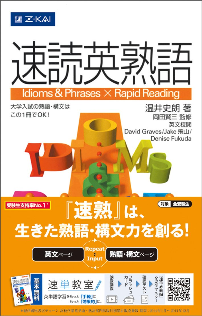 速読英熟語 | 岡田 賢三 |本 | 通販 | Amazon