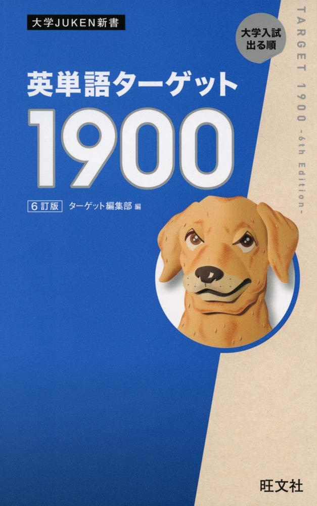 英単語ターゲット1900 6訂版 (大学JUKEN新書) | ターゲット編集部 |本 ...