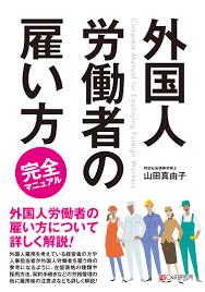 外国人労働者の雇い方 完全マニュアル   山田 真由子  本   通販   Amazon