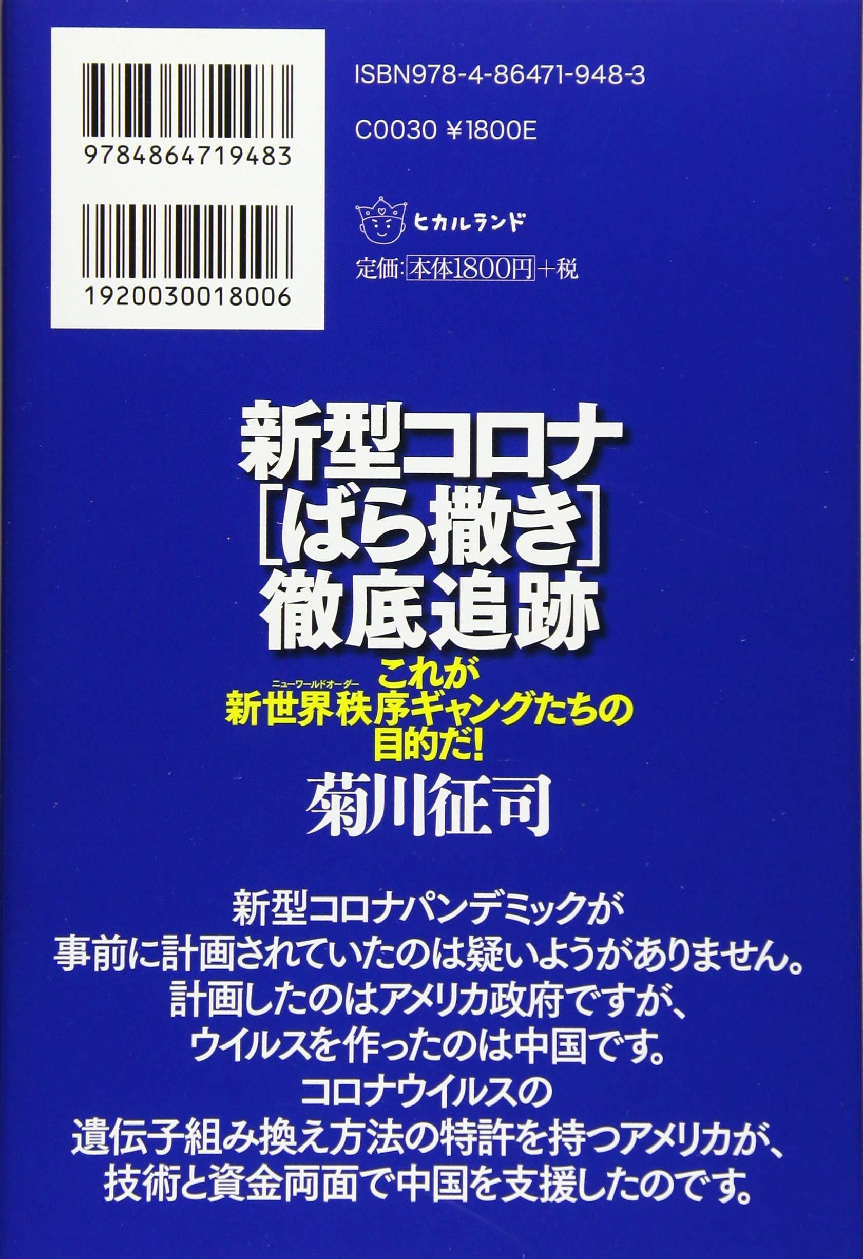 新型コロナ[ばら撒き]徹底追跡 | 菊川 征司 |本 | 通販 | Amazon