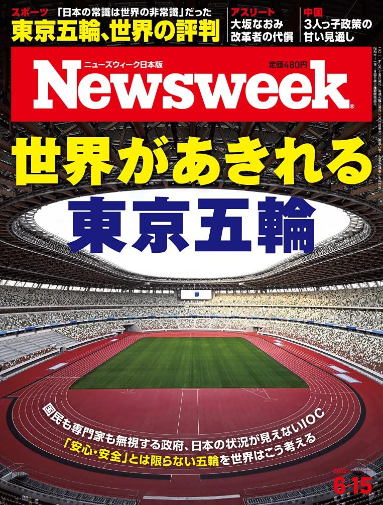 Newsweek (ニューズウィーク日本版)2021年6/15号[世界があきれる東京 ...
