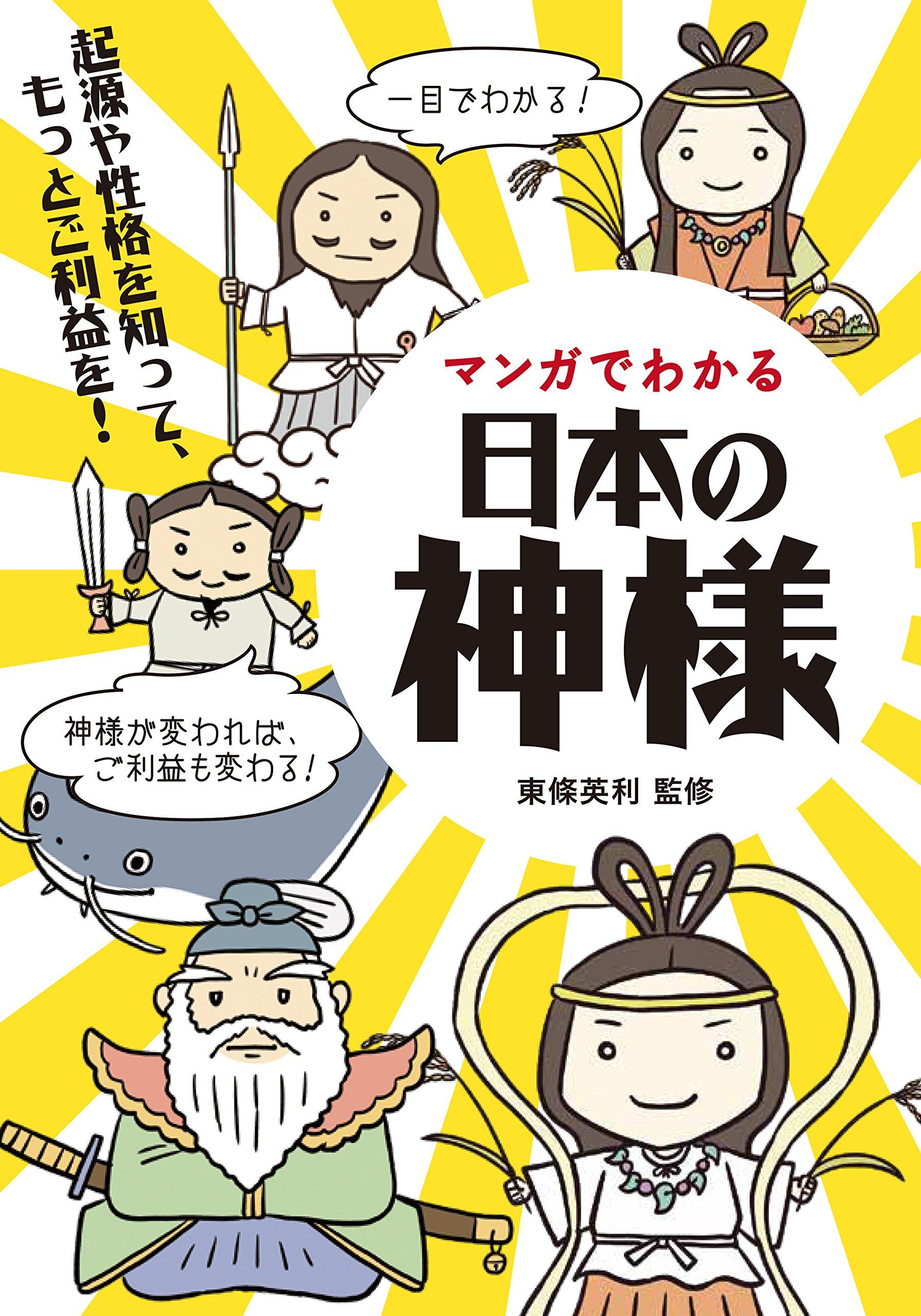 マンガでわかる日本の神様: 起源や個性を知って、もっとご利益を ...