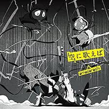 Amazon.co.jp: 空に歌えば: 音楽