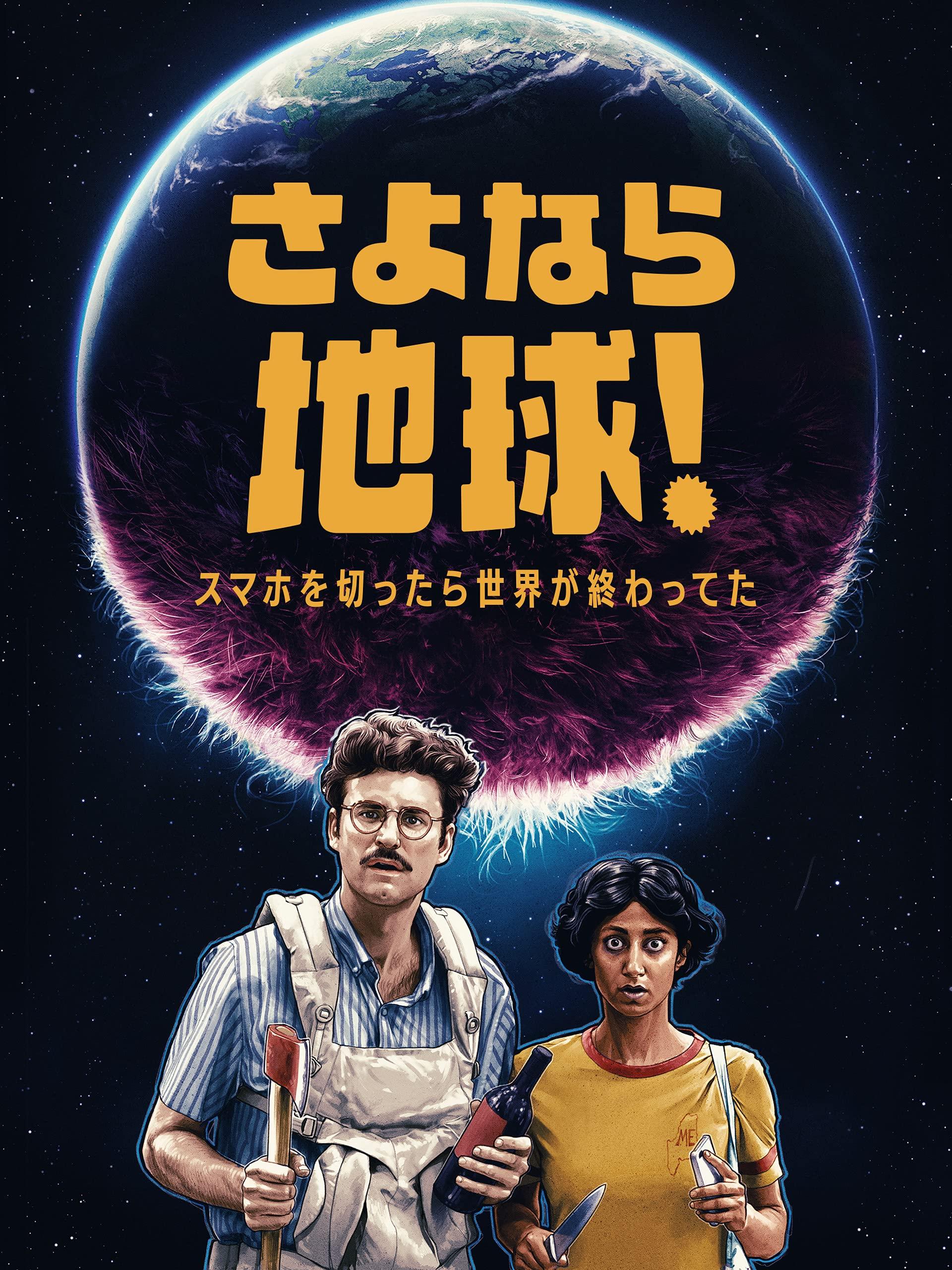 Amazon.co.jp: さよなら地球! スマホを切ったら世界が終わってたを観る ...