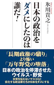 日本の政治をダメにしたのは誰だ! (WAC BUNKO 318) | 氷川貴之 |本 ...