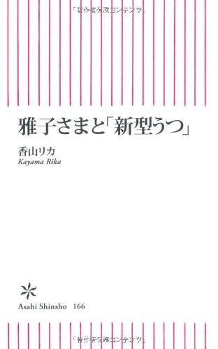 雅子さまと「新型うつ」 (朝日新書) | 香山 リカ |本 | 通販 | Amazon