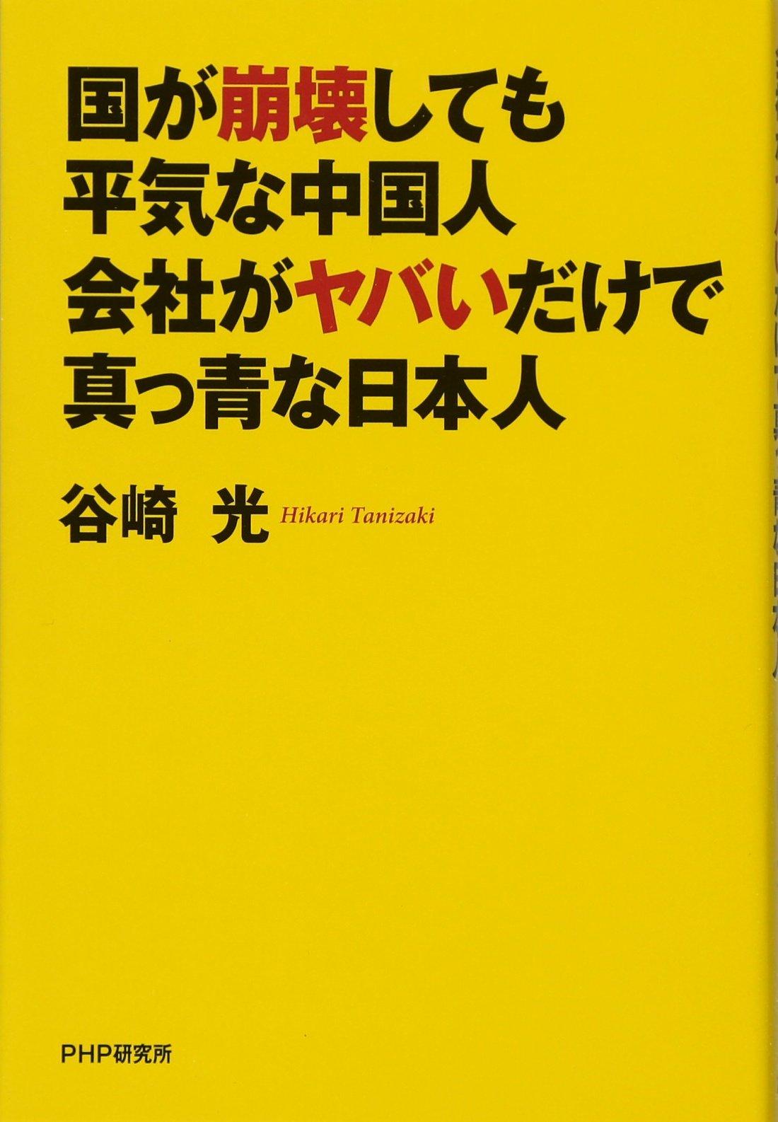 国が崩壊しても平気な中国人・会社がヤバいだけで真っ青な日本人 ...