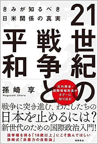 21世紀の戦争と平和: きみが知るべき日米関係の真実 | 享, 孫崎 |本 ...