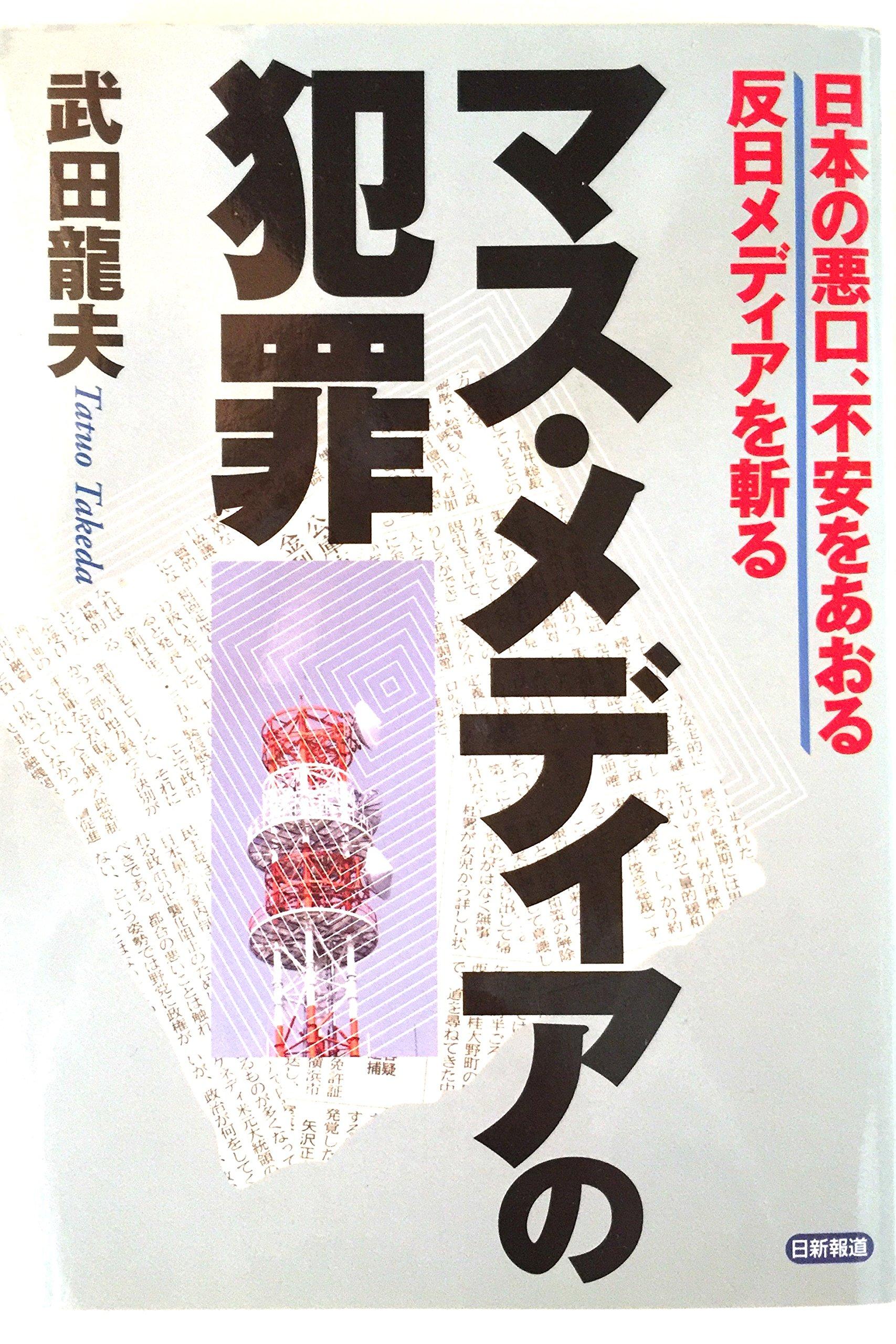 マス・メディアの犯罪―日本の悪口、不安をあおる反日メディアを斬る ...