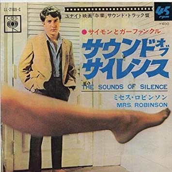 Amazon | サウンド・オブ・サイレンス [EPレコード 7inch] | サイモン ...