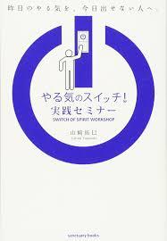 やる気のスイッチ! 実践セミナー (Sanctuary books) | 山崎拓巳 |本 ...の画像