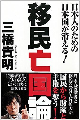 移民亡国論: 日本人のための日本国が消える! (一般書) | 三橋 貴明 |本 ...