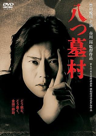 Amazon | 八つ墓村 [DVD] | 映画