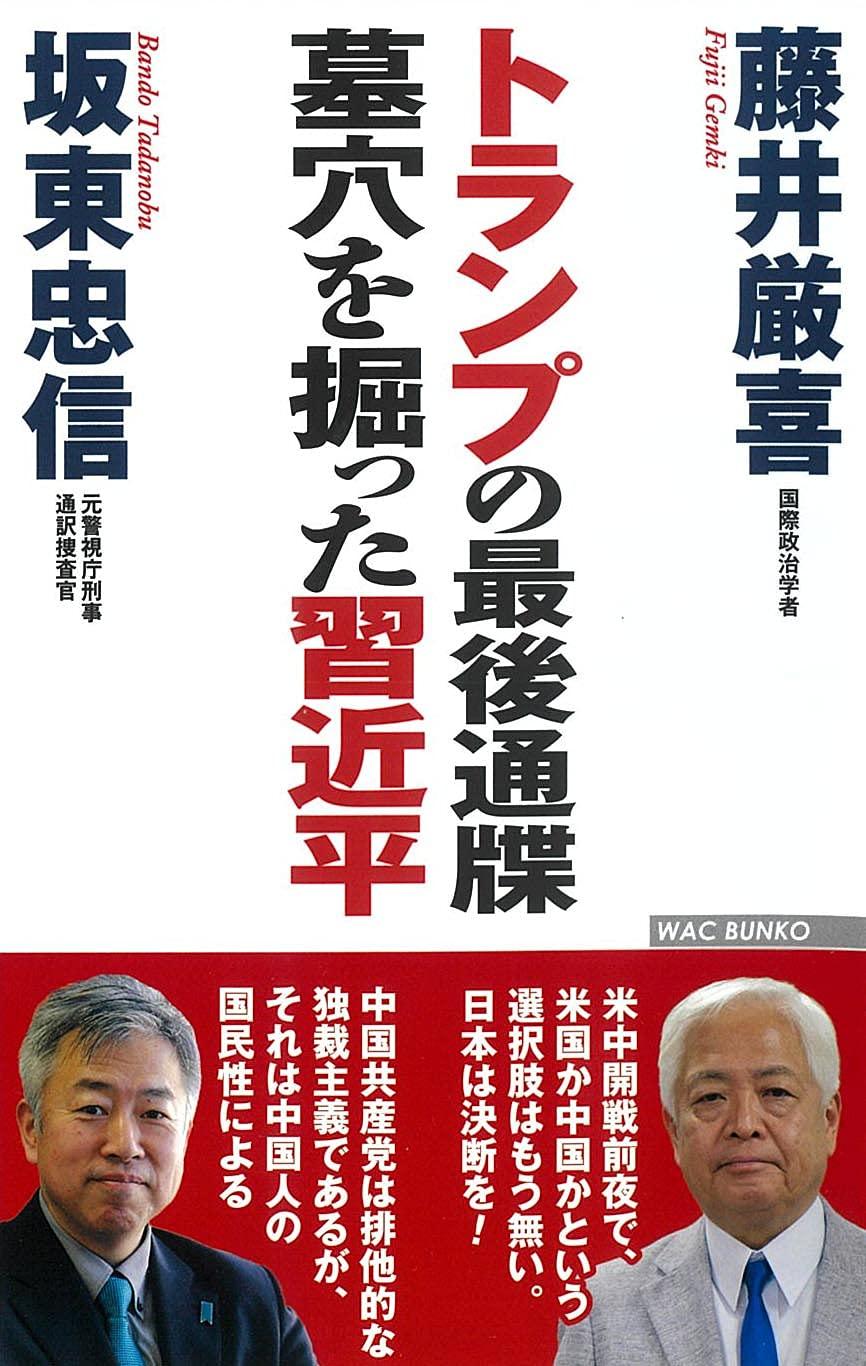 トランプの最後通牒 墓穴を掘った習近平 (WAC BUNKO 325)   藤井 厳喜 ...