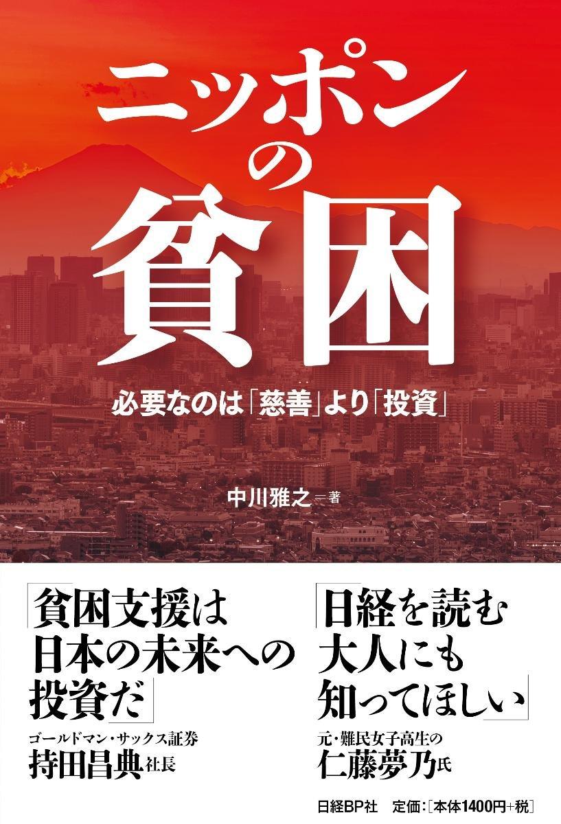 ニッポンの貧困 必要なのは「慈善」より「投 資」   中川雅之  本 ...