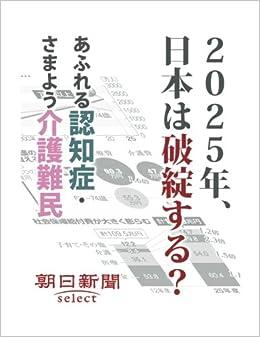 2025年、日本は破綻する? あふれる認知症・さまよう介護難民 ...