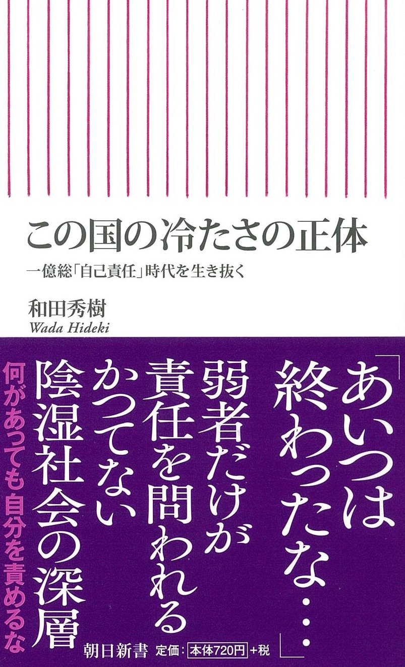 この国の冷たさの正体 (朝日新書)   和田秀樹  本   通販   Amazon