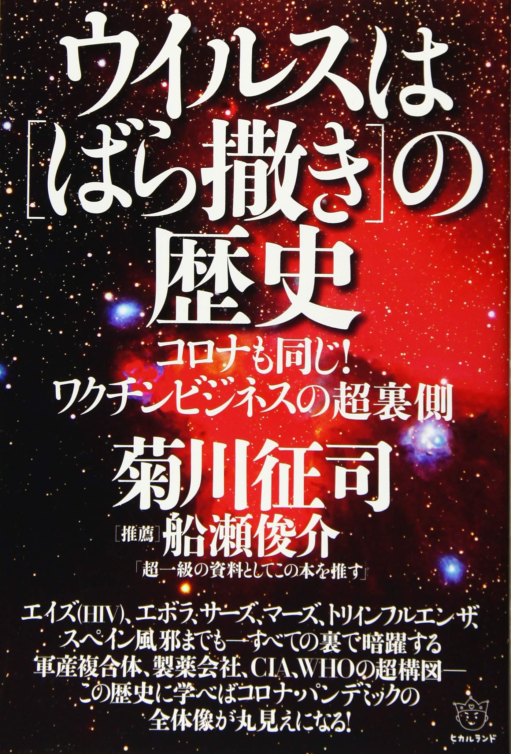 ウイルスは[ばら撒き]の歴史 | 菊川 征司, 船瀬 俊介 |本 | 通販 | Amazon