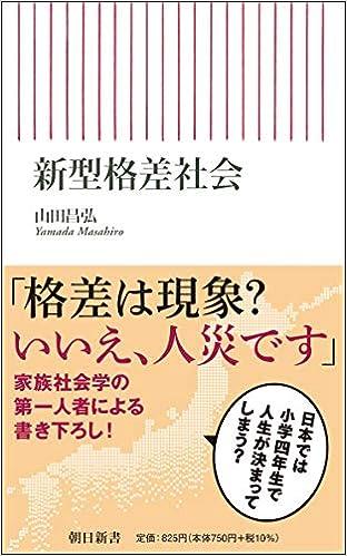 新型格差社会 (朝日新書) | 山田 昌弘 |本 | 通販 | Amazon