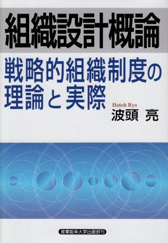 組織設計概論―戦略的組織制度の理論と実際   波頭 亮  本   通販   Amazon