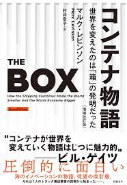 コンテナ物語 世界を変えたのは「箱」の発明だった 増補改訂版 ...