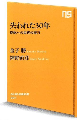 失われた30年 逆転への最後の提言 (NHK出版新書) | 金子 勝, 神野 直彦 ...