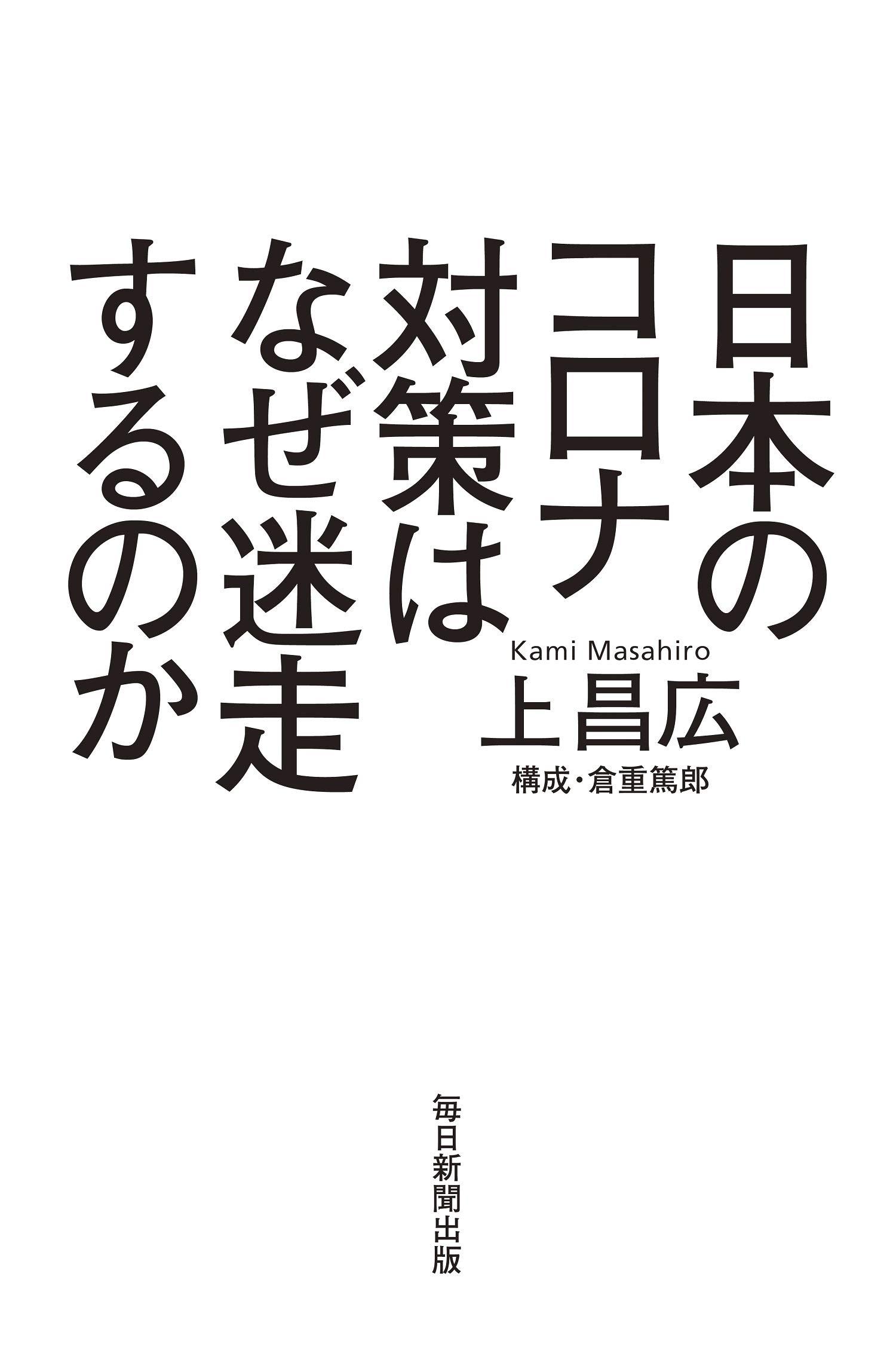 日本のコロナ対策はなぜ迷走するのか | 上 昌広 |本 | 通販 | Amazon