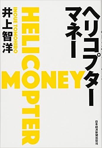 ヘリコプターマネー | 井上 智洋 |本 | 通販 | Amazon