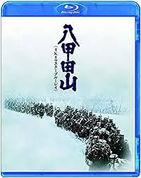 Amazon | 八甲田山 [Blu-ray] | 映画