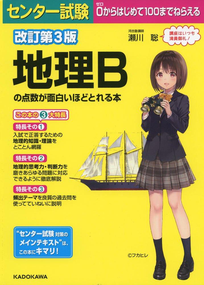 改訂第3版 センター試験 地理Bの点数が面白いほどとれる本 | 瀬川聡 ...