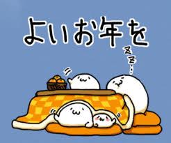 みなさん良いお年をお迎えください *\(^o^)/*」HIRO SEVENのブログ ...
