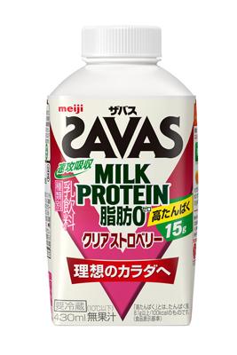 明治/「ザバス ミルクプロテイン 脂肪0 クリアストロベリー」発売 ...