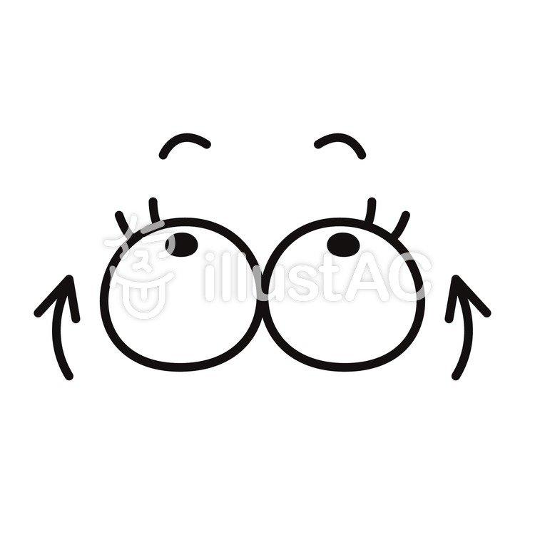 目の体操1イラスト - No: 585732/無料イラストなら「イラストAC」