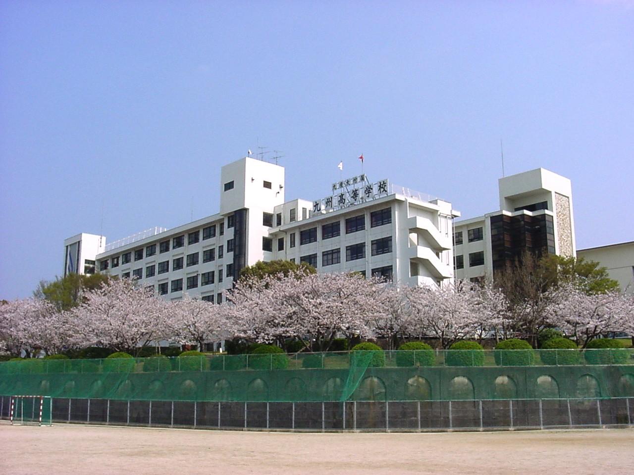 九州中村高等学園 九州産業大学付属九州高等学校