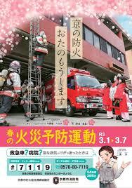 京都市消防局:令和3年春の火災予防運動