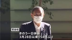 菅首相154日ぶりの休み、自宅で1日過ごす(2021年8月30日 ...