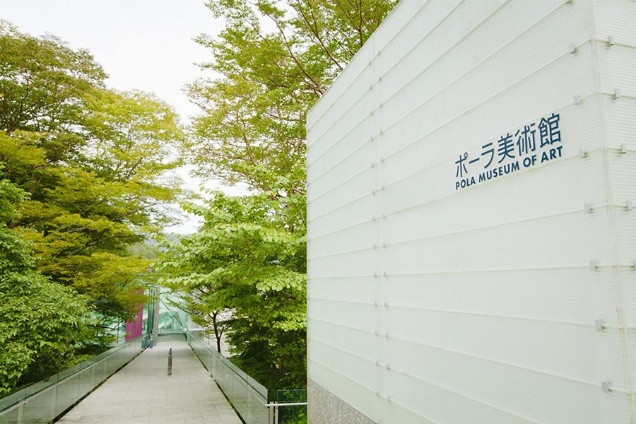 ポーラ美術館 | 箱根ナビ