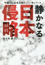 楽天市場】ハート出版 静かなる日本侵略 中国・韓国・北朝鮮の日本支配 ...