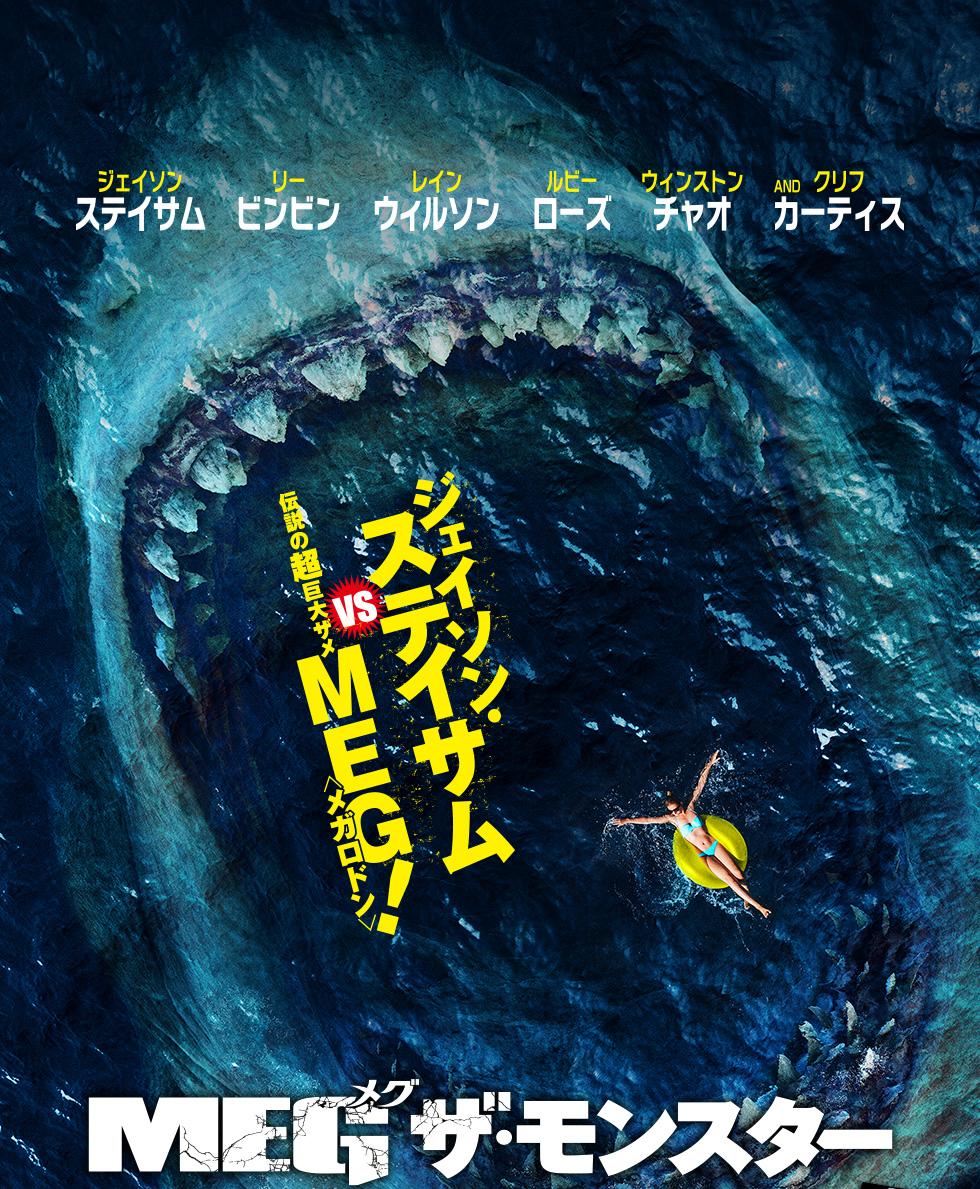 映画『MEG ザ・モンスター』公式サイト